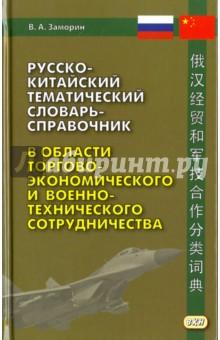 Русско-китайский тематический словарь-справочник в области торгово-экономического и военно-техническ