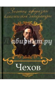 Чехов антон павлович чехов учитель словесности