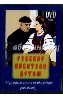 Русские писатели детям. Мультфильмы для православных ребятишек (DVD).