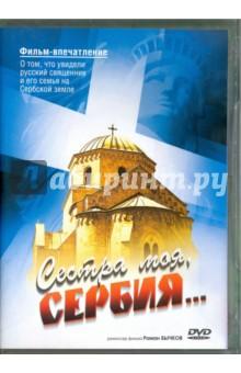 Сестра моя, Сербия... Фильм-впечатление (DVD) отсутствует старинные русские водевили