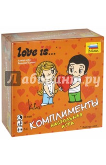 Настольная игра Love is… Комплименты (8958) zvezda настольная игра love is потеряшки
