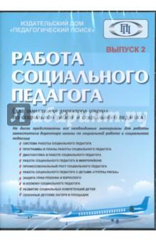 Работа социального педагого. Выпуск 2 (CD) журнал социального педагога