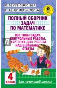 kuznetsov-l-a-polniy-reshebnik-k-zadachniku-po-fizike