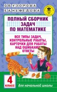 Математика. 4 класс. Полный сборник задач. Все типы задач