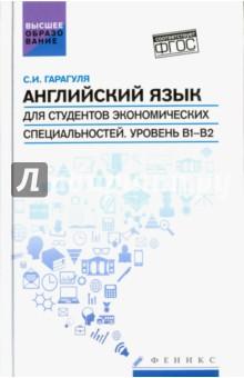 Английский язык для студентов экономических специальностей. Уровень В1-В2. Учебник