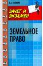 Земельное право. Конспект лекций, Копилян Вадим Анатольевич