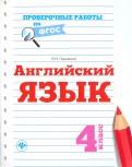 Английский язык. 4 класс. Проверочные работы. ФГОС