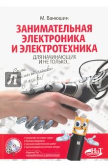 Занимательная электроника и электротехника для начинающих и не только  е в бурькова электротехника
