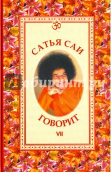 Сатья Саи говорит. Том VII сатья саи баба веды путь жизни формы и методы работы над собой isbn 978 5 413 01137 9