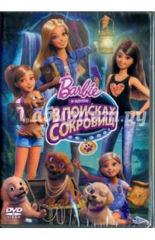 Барби и щенки в поисках сокровищ (DVD)