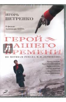 Герой нашего времени. 1-6 серии (переиздание 2016) (DVD). Котт Александр