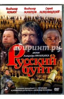 Русский бунт (переиздание 2016) (DVD) я беглый каторжник