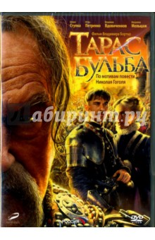 Тарас Бульба (переиздание 2016) (DVD) владимир беляев старая крепость