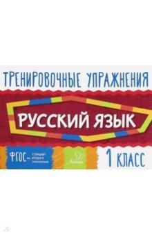 Русский язык. 1 класс. Тренировочные упражнения. ФГОС