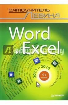 Word и Excel. 2013 и 2016. Самоучитель Левина в цвете пташинский в самоучитель excel 2013