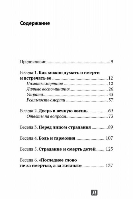 Иллюстрация 1 из 20 для Жизнь и вечность. 15 бесед о смерти и страдании - Антоний Митрополит | Лабиринт - книги. Источник: Лабиринт