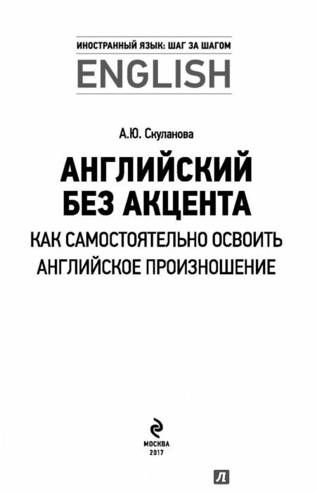 Иллюстрация 1 из 35 для Английский без акцента. Как самостоятельно освоить английское произношение (+CD) - Александра Скуланова | Лабиринт - книги. Источник: Лабиринт