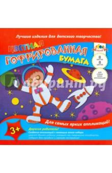 Бумага цветная гофрированная Космонавт (8 листов, 8 цветов) (С1792-03) апплика цветная бумага мелованная лев 8 листов