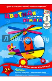 """Бумага цветная мелованная """"Вертолёт"""" (16 листов,16 цветов) (С0947-08) АппликА"""