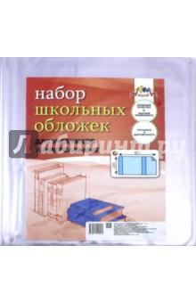 Обложки универсальные для учебников (10 штук) (С0840-01) обложки для учебников а4