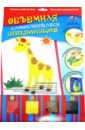 Аппликация из мягкого пластика самоклеящаяся объемная «Жираф» (С1572-05),