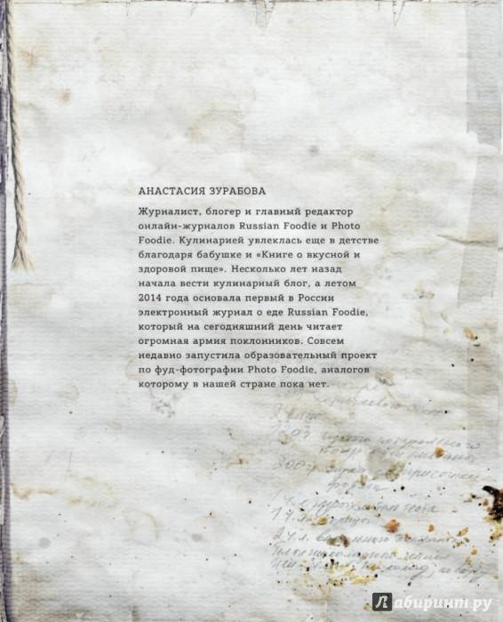 Иллюстрация 1 из 66 для Начни с десерта! - Анастасия Зурабова | Лабиринт - книги. Источник: Лабиринт