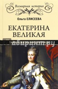 Екатерина Великая. Тайная жизнь императрицы билеты на поезд из симферополя