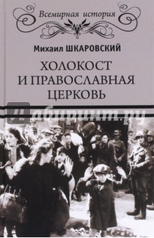 Холокост и православная церковь