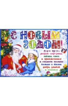"""Гирлянда с плакатом А3 """"С Новым годом!"""" (ГР-9733) Сфера"""