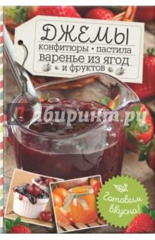 Джемы, конфитюры, пастила, варенье из ягод и фруктов олег ольхов сладости на вашем столе кексы варенья пастилы