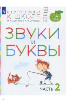 Звуки и буквы. Пособие для детей 3-4 лет. В 3-х частях. Часть 2 безруких м филиппова т звуки и буквы пособие для детей 3 4 лет в трех частях часть 3