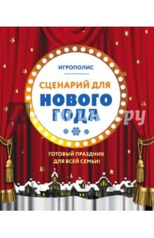 Сценарий для Нового года. Готовый праздник для всей семьи (Эксмо-Пресс) Кушнаренково поиск и продажа