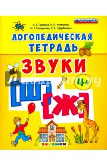 """Логопедическая тетрадь. Звуки """"Ш"""" и """"Ж"""". 4+. ФГОС ДО"""