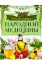 Обложка Энциклопедия народной медицины