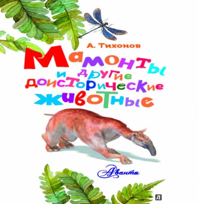 Иллюстрация 1 из 23 для Мамонты и другие доисторические животные - Александр Тихонов | Лабиринт - книги. Источник: Лабиринт