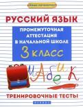 Русский язык. Промежуточная аттестация в начальной школе. 3 класс