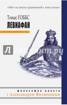Левиафан александр филиппов вся политика хрестоматия