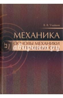 Механика. Основы механики сплошных сред. Учебник и с опарин основы технической механики учебник