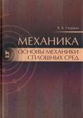 Механика. Основы механики сплошных сред. Учебник
