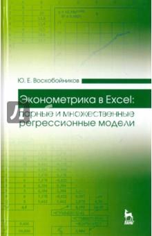 Эконометрика в Excel. Парные и множественные регрессионные модели. Учебное пособие введение в концептологию учебное пособие