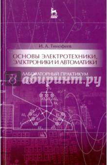 Основы электротехники, электроники и автоматики. Лабораторный практикум. Учебное пособие ситников а основы электротехники учебник
