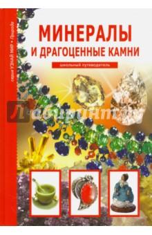 Минералы и драгоценные камни минералы камни для хендмейда купить киев
