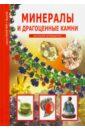 Минералы и драгоценные камни, Афонькин Сергей Юрьевич