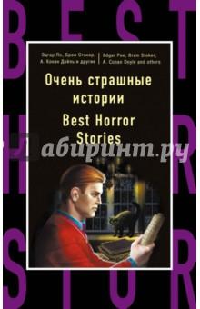 Очень страшные истории = Best Horror Stories horror stories