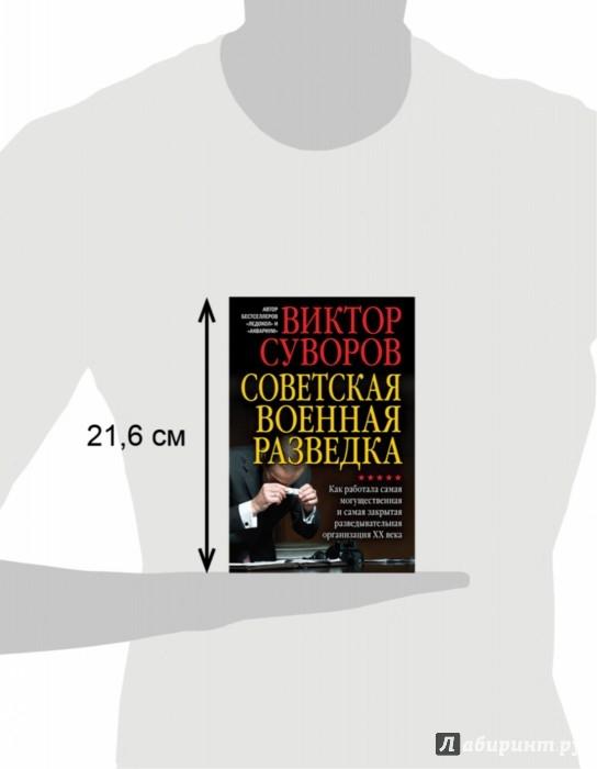 клюв открывал, советская военная разведка купить суворов бонусной карты Лукойл
