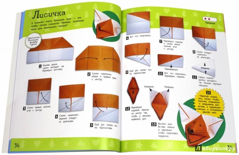 Иллюстрация 1 из 16 для Чудеса оригами | Лабиринт - книги. Источник: Лабиринт