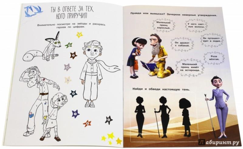 Иллюстрация 1 из 24 для Маленький принц. Вперед, к мечте! синяя   Лабиринт - книги. Источник: Лабиринт