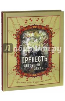 """""""Прелесть цветущей земли..."""". Времена года в русской поэзии"""
