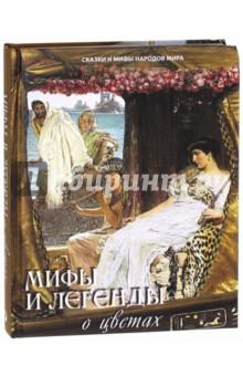 Мифы и легенды о цветах сефер пискей галохос с комментариями иад довид законоположение о бракосочетании у евреев