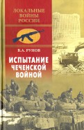 Испытание чеченской войной